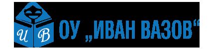 """ОУ """"Иван Вазов"""" - Силистра"""